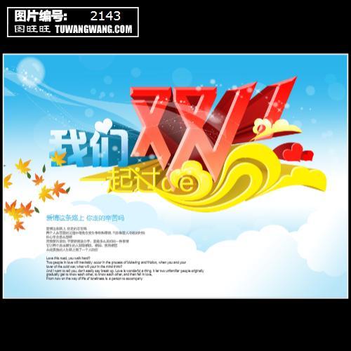 双11海报宣传设计模板下载 (编号:2143)_淘宝店招__图