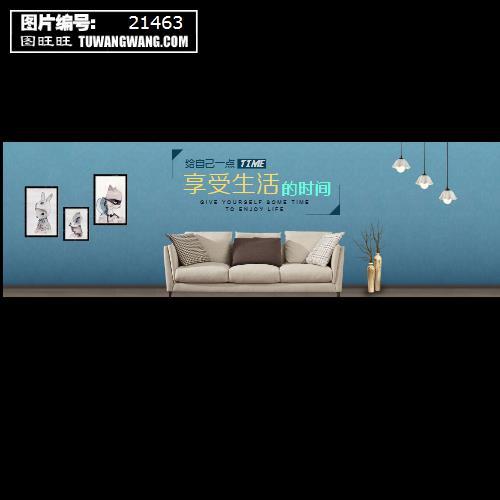 北欧风家居海报banner (编号:21463)