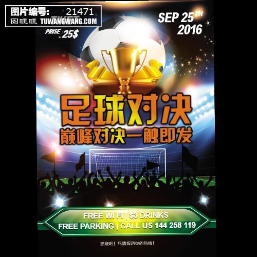 足球对决比赛海报 (编号:21471)