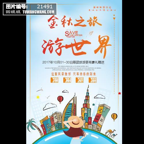 小清新旅游金秋十月秋天旅行秋季促销海报 (编号:21491)