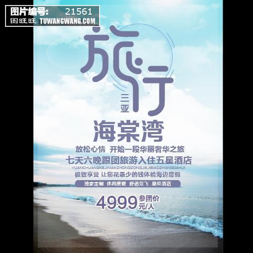 三亚海棠湾旅游旅行海报 (编号:21561)