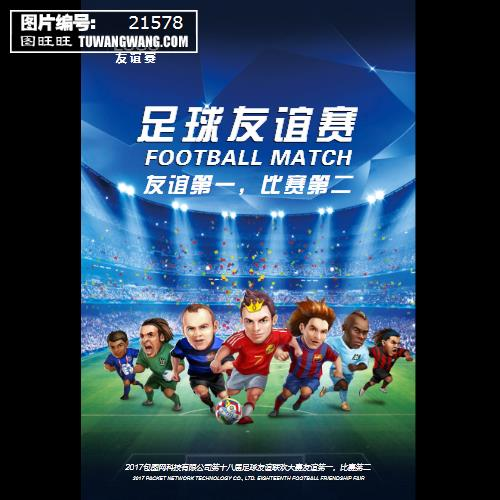 足球友谊赛活动海报 (编号:21578)
