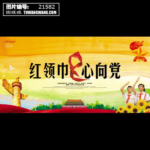 红领巾心向党少年先锋队少先队展板 (编号:21582)