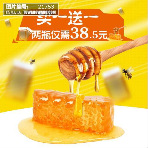 淘宝天猫蜂蜜主图食品直通车 (编号:21753)图片
