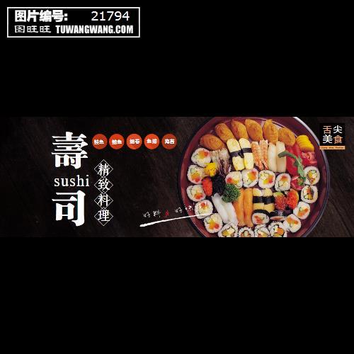 日本料理美食寿司电商淘宝banner(编号:2179黄果树美食罐罐鸡图片