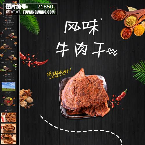 黑色大气简约牛肉干食品详情页 (编号:21850)