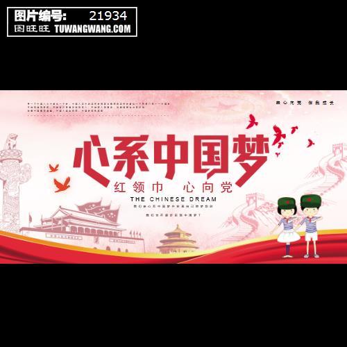 我们也在逐步实现中国梦t,the chinese dream,红领巾 心向党,童心向