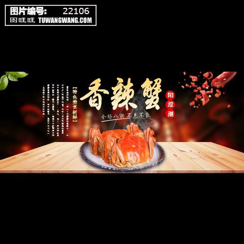 淘宝天猫大闸蟹螃蟹海报 (编号:22106)