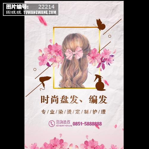 创意手绘美容美发海报 (编号:22214)
