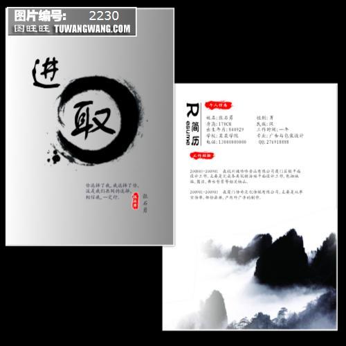中国风个人简历模版模板下载 (编号:2230)_其他_其他