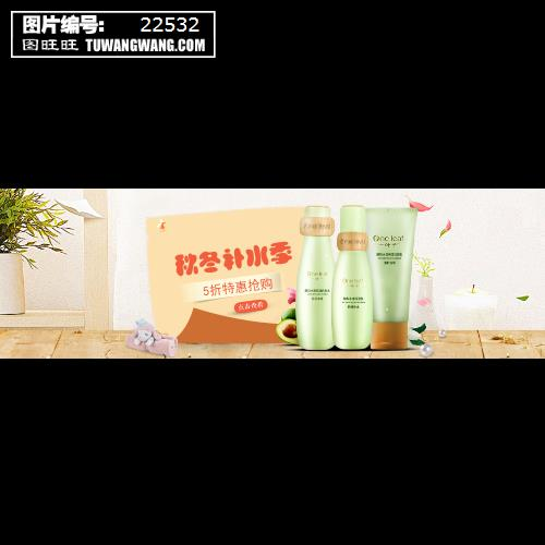 清新秋冬风格淘宝护肤品海报 (编号:22532)