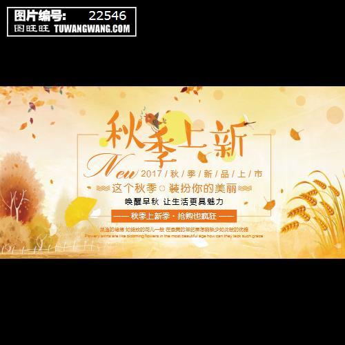 秋季上新宣传展板 (编号:22546)
