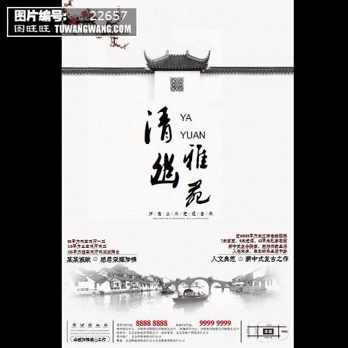 创意简约中国风房地产海报 (编号:22657)