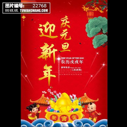 农历戊戌年,庆元旦,迎新年,新年快乐,happy new year,{戊戌狗},狗年