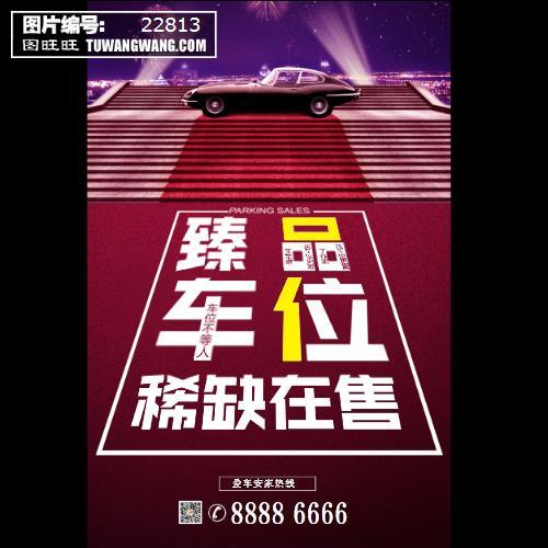 大气房地产车位促销海报 (编号:22813)