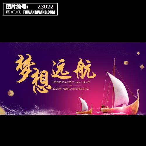 高端时尚梦想起航筑梦远航企业文化年会背景 (编号:23022)