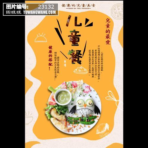 儿童餐健康新生活合理膳食海报 (编号:23132)