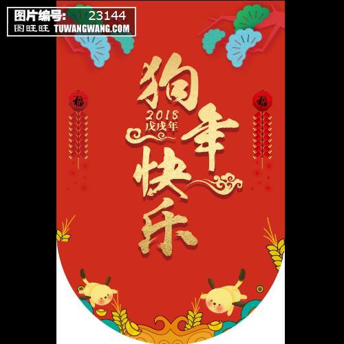 创意红色狗年商场吊旗 (编号:23144)图片