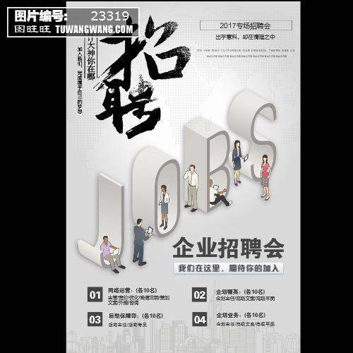 企业招聘海报 (编号:23319)