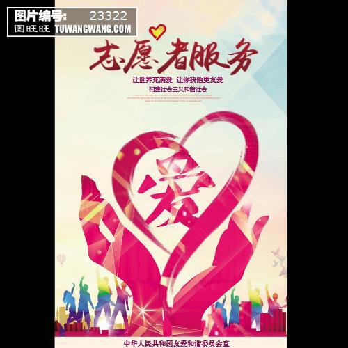 志愿者服务中国风海报 (编号:23322)