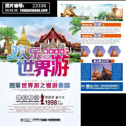 世界游促销宣传单 (编号:23336)
