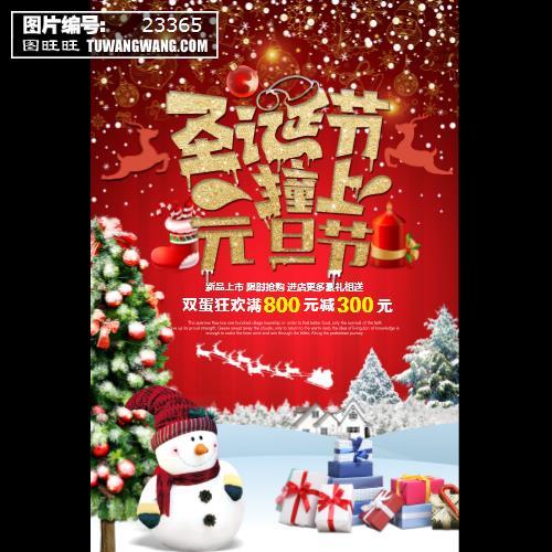 创意小清新圣诞节海报 (编号:23365)