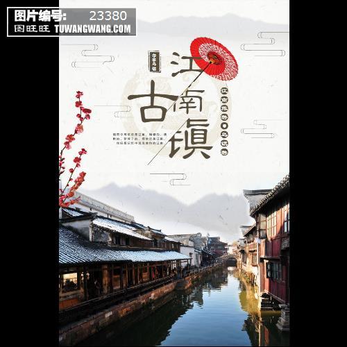 中国风江南古镇乌镇旅游海报 (编号:23380)