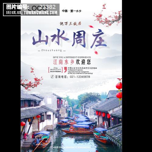 简洁周庄旅游宣传海报 (编号:23382)