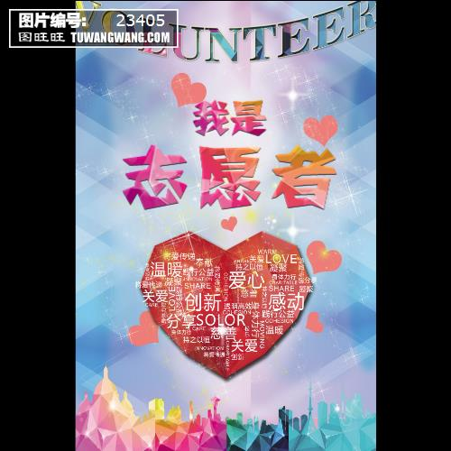 我是志愿者招募爱心海报 (编号:23405)