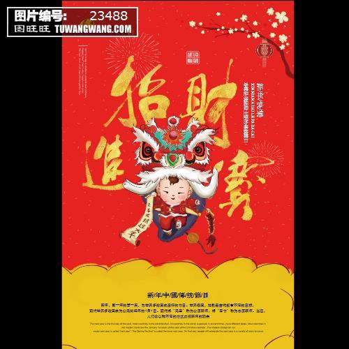 2018年新年快乐招财进宝海报 (编号:23488)