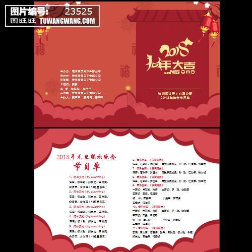 创意红色新年年会节目单 (编号:23525)