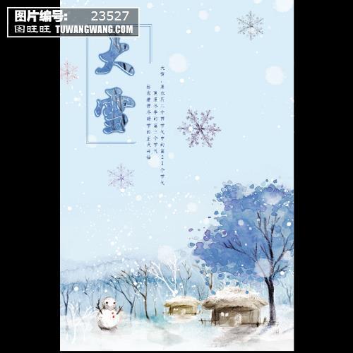 二十四节气大雪海报 (编号:23527)