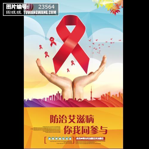 预防艾滋病公益宣传海报 (编号:23564)