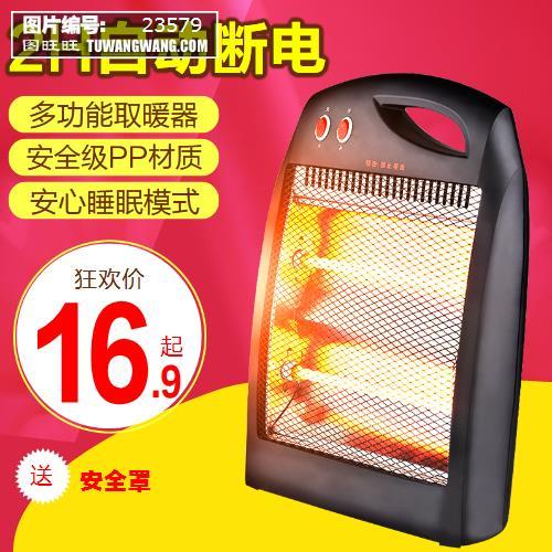 红色促销双十二电器取暖器主图 (编号:23579)