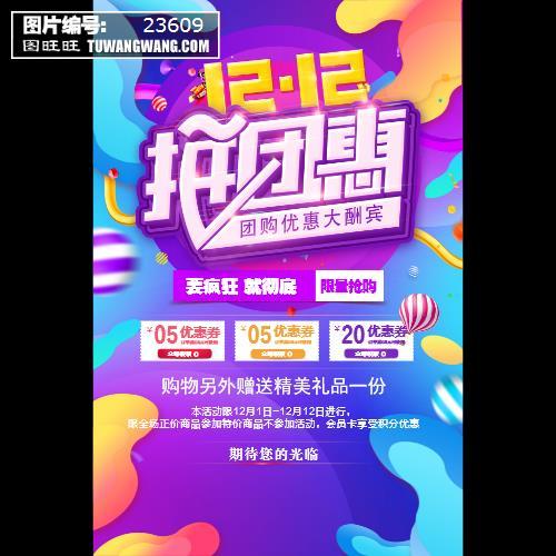 双12拼团会大酬宾活动海报 (编号:23609)