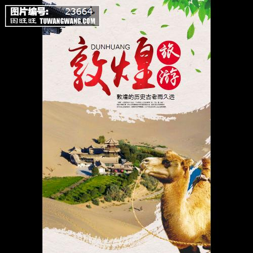 敦煌旅游海报模板下载 (编号:23664)_海报_其他_图www