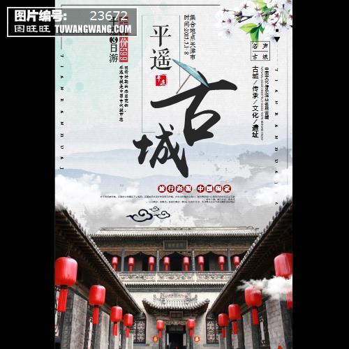 简约中国风平遥古城宣传海报 (编号:23672)
