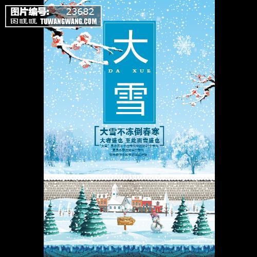 二十四节气大雪节气海报 (编号:23682)