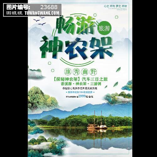 中国风湖北神农架冬季旅游旅行海报 (编号:23688)