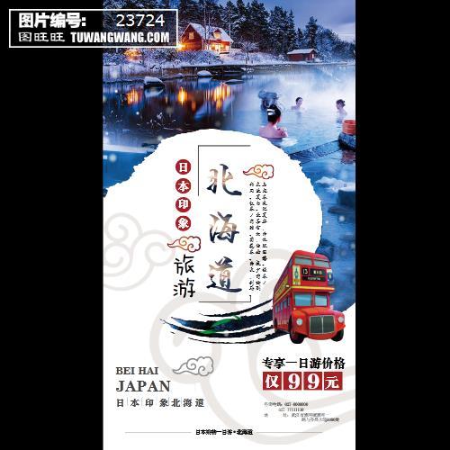 浪漫温泉北海道日本旅游宣传促销海报 (编号:23724)