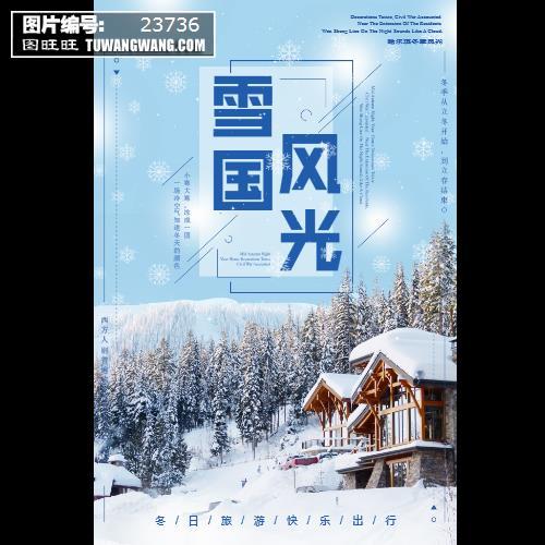 哈尔滨雪国风光冬季旅游海报 (编号:23736)
