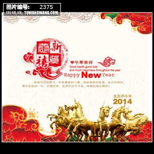 新年快乐贺卡 (编号:2375)