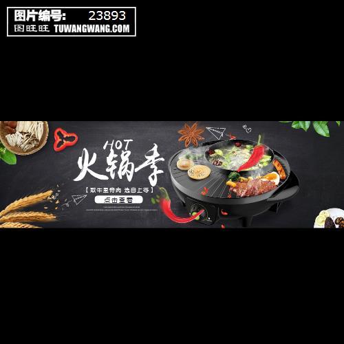 淘宝火锅海报banner (编号:23893)图片