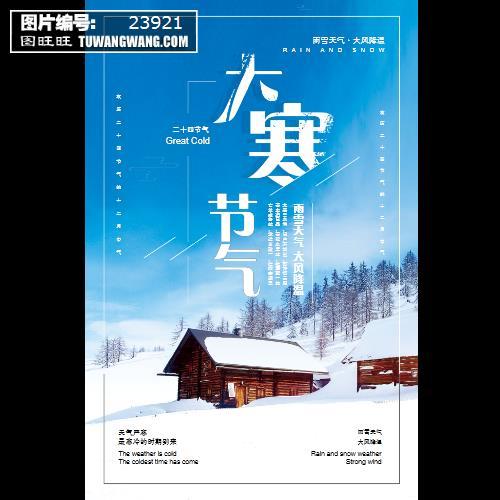 创意海报小清新简约二十四节气大寒节气海报 (编号:23921)