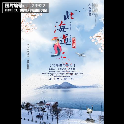 北海道冬季出游海报 (编号:23922)
