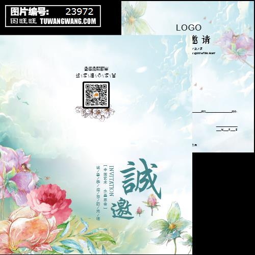 小清新展会邀请函 (编号:23972)
