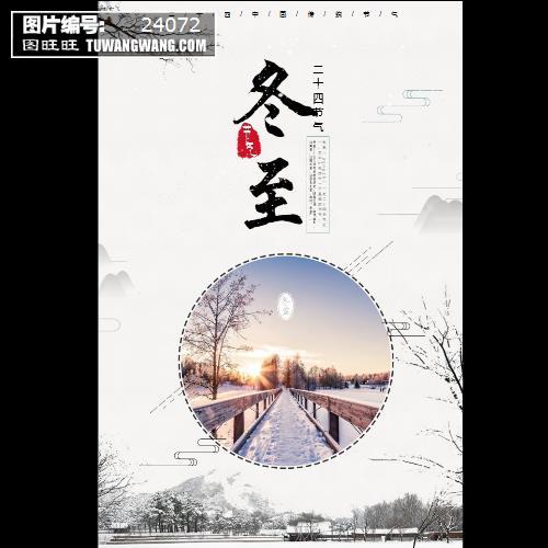 二十节气之冬至创意宣传海报 (编号:24072)