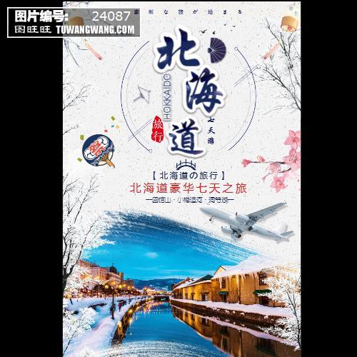 创意冬季旅游北海道旅游海报 (编号:24087)