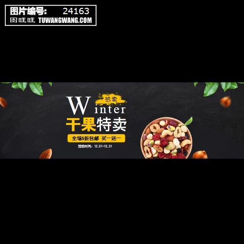 天猫淘宝干果食品海报banner (编号:24163)