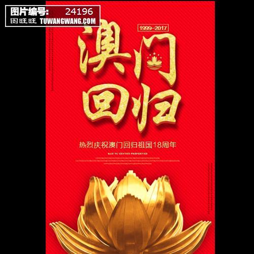 金色炫光澳门回归海报 (编号:24196)